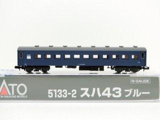 [10月再生産] 5133-2 スハ43 ブルー