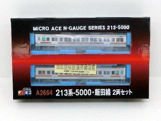 A2664 213系-5000・飯田線 2両セット