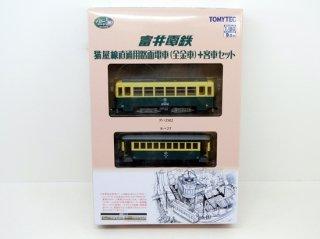 [10月新製品] 鉄コレ ナローゲージ80 猫屋線直通用路面電車(全金車)+客車セット