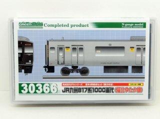 [11月新製品] 30366 JR九州817系1000番代(福北ゆたか線)基本2両編成セット(動力付き)