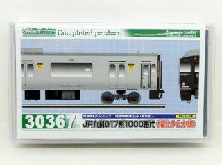 [11月新製品] 30367 JR九州817系1000番代(福北ゆたか線)増結2両編成セット(動力無し)