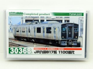 [11月新製品] 30368 JR九州817系1100番代 基本2両編成セット(動力付き)