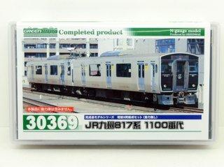 [11月新製品] 30369 JR九州817系1100番代 増結2両編成セット(動力無し)