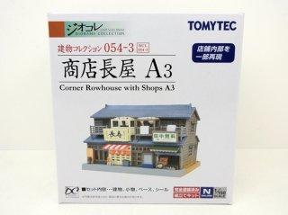 建コレ 054-3 商店長屋A3