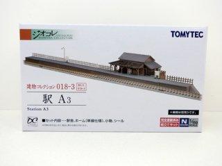 建コレ 018-3 駅A3