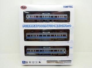 [12月新製品] 鉄コレ 伊豆箱根鉄道7000系(7501編成)3両セット