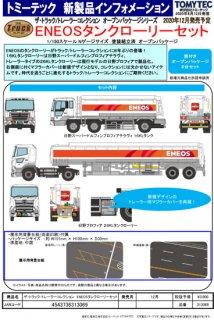 ザ・トラック/トレーラーコレクション ENEOSタンクローリーセット