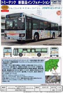ザ・バスコレクション すみっコぐらし×臨港バスコラボラッピングバス