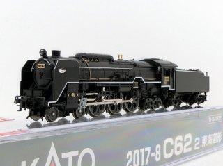 [21年03月新製品] 2017-8 C62 2 東海道形
