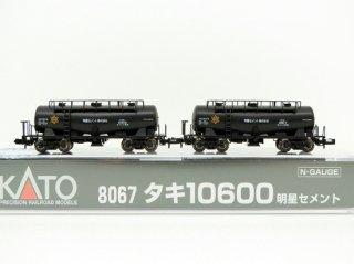 [21年01月新製品] 8067 タキ10600 明星セメント 2両入