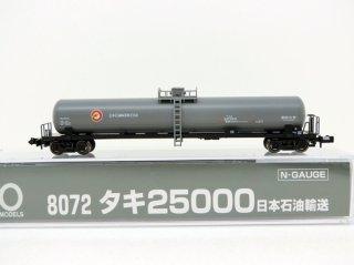 [21年01月新製品] 8072 タキ25000 日本石油輸送
