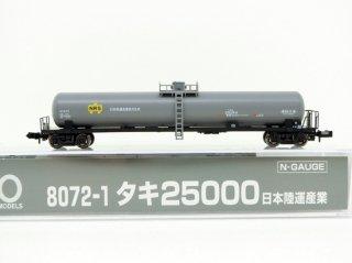 [21年01月新製品] 8072-1 タキ25000 日本陸運産業