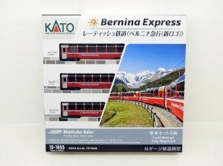 [21年01月新製品] 10-1655 レーティッシュ鉄道 <ベルニナ急行(新ロゴ)> 基本セット(3両)