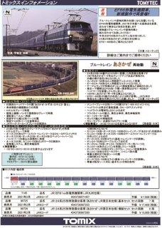 〔モカ割は09/30まで〕[21年02月新製品]  7145 EF81-400形(JR九州仕様)