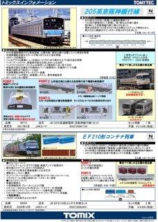 〔モカ割は09/30まで〕[20年10月新製品]  98394 EF210形コンテナ列車セット(3両)