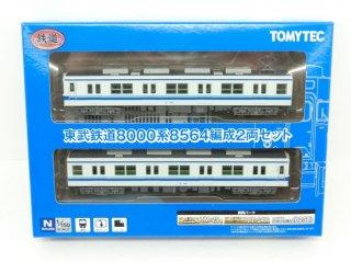 [21年01月新製品] 東武鉄道8000系8564編成2両セット