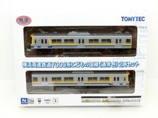 [21年01月新製品] 横浜高速鉄道Y000系 こどもの国線(通常色)2両セット