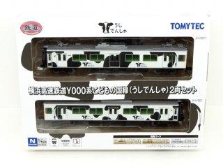 [21年01月新製品] 横浜高速鉄道Y000系 こどもの国線(うしでんしゃ)2両セット