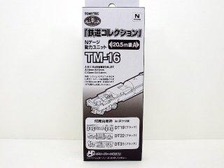 [21年01月再生産] TM-16 動力ユニット20.5m級用A