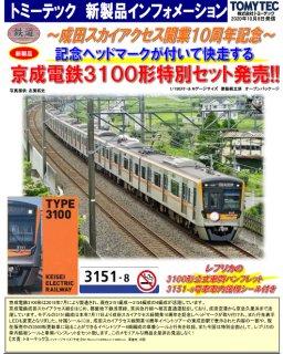 [21年2月新製品] 鉄コレ 京成電鉄3100形3151編成成田スカイアクセス開業10周年記念8両セット