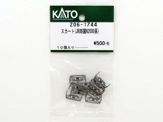 Z06-1744 スカート(JR四国N2000系)