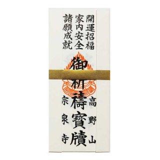 玄関用白ハオリ祈祷札