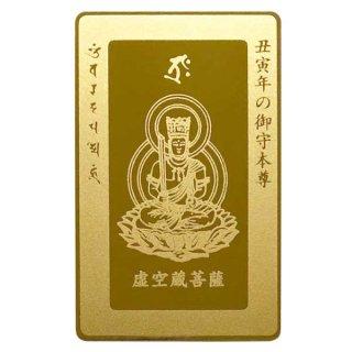 十二支(丑うし・寅とら) 虚空蔵菩薩 カード型 お守り