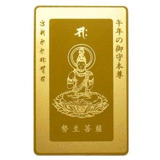 十二支(午うま) 勢至菩薩 カード型 お守り