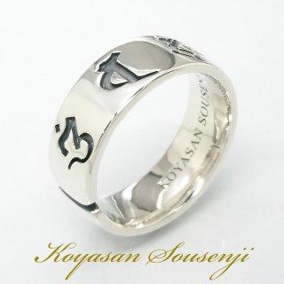 大日如来 梵字 幅広 フリーサイズ 厄除け 指輪 御守