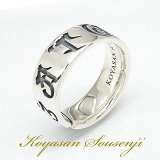 観音菩薩 梵字 幅広 フリーサイズ 厄除け 指輪 御守