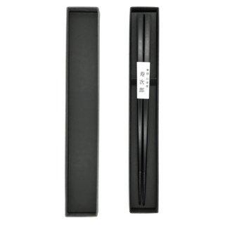 川連塗 寿次郎 角箸 黒