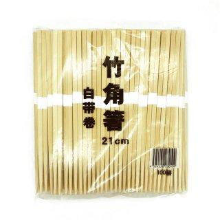 竹角箸 帯付 21cm 100膳入