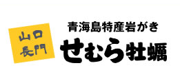 青海島特産岩がき「せむら牡蠣」山口県長門市