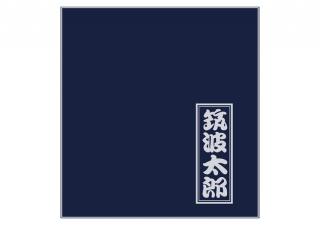 名入れ座布団/濃紺