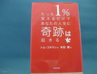 【中古】たった1%変えるだけであなたの人生に奇跡は起きる トム・コネラン 本田健 (翻訳) 日本文芸社 1-1
