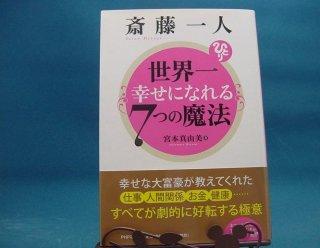 【中古】斎藤一人 世界一幸せになれる7つの魔法 宮本真由美 PHP研究所 1-2