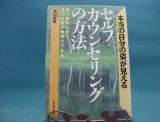 【中古】 セルフ・カウンセリングの方法 本当の自分の姿が見える / 渡辺康麿 / 日本実業出版社 1-2
