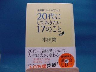 ツタヤ限定CD&付録CD付き!【中古】20代にしておきたい17のこと 愛蔵版 / 大和書房 / 本田健 1-3