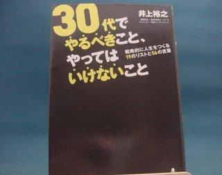 【中古】30代でやるべきこと、やってはいけないこと / フォレスト出版 / 井上裕之 1-6