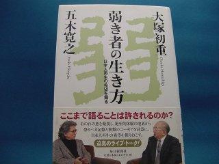 【中古】弱き者の生き方 日本人再生の希望を掘る / 毎日新聞出版 / 大塚初重 1-6