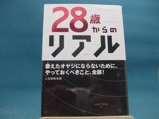 【中古】28歳からのリアル / WAVE出版 / 人生戦略会議 1-6