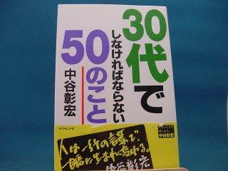 【中古】30代でしなければならない50のこと / ダイヤモンド社 / 中谷彰宏 1-7