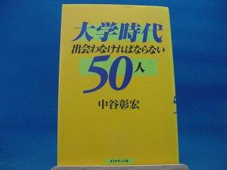 【中古】大学時代出会わなければならない50人 / ダイヤモンド社 / 中谷彰宏 1-7