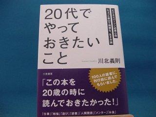 【中古】「20代」でやっておきたいこと / 三笠書房 / 川北義則 1-7