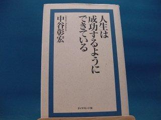【中古】人生は成功するようにできている / ダイヤモンド社 / 中谷彰宏 1-7