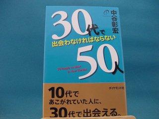 【中古】30代で出会わなければならない50人 / ダイヤモンド社 / 中谷彰宏 1-7