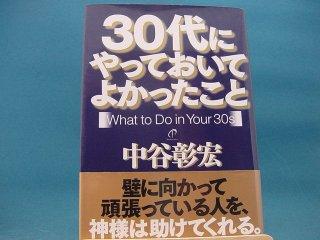 【中古】30代にやっておいてよかったこと / PHP研究所 / 中谷彰宏 1-7