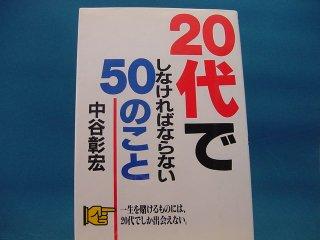 【中古】20代でしなければならない50のこと / ダイヤモンド社 / 中谷彰宏 1-7