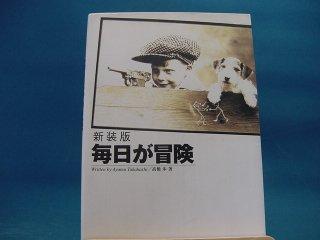【中古】毎日が冒険 新装版 / サンクチュアリ出版 / 高橋歩 1-9