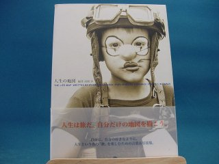 【中古】人生の地図 / A-Works / 高橋歩 1-9